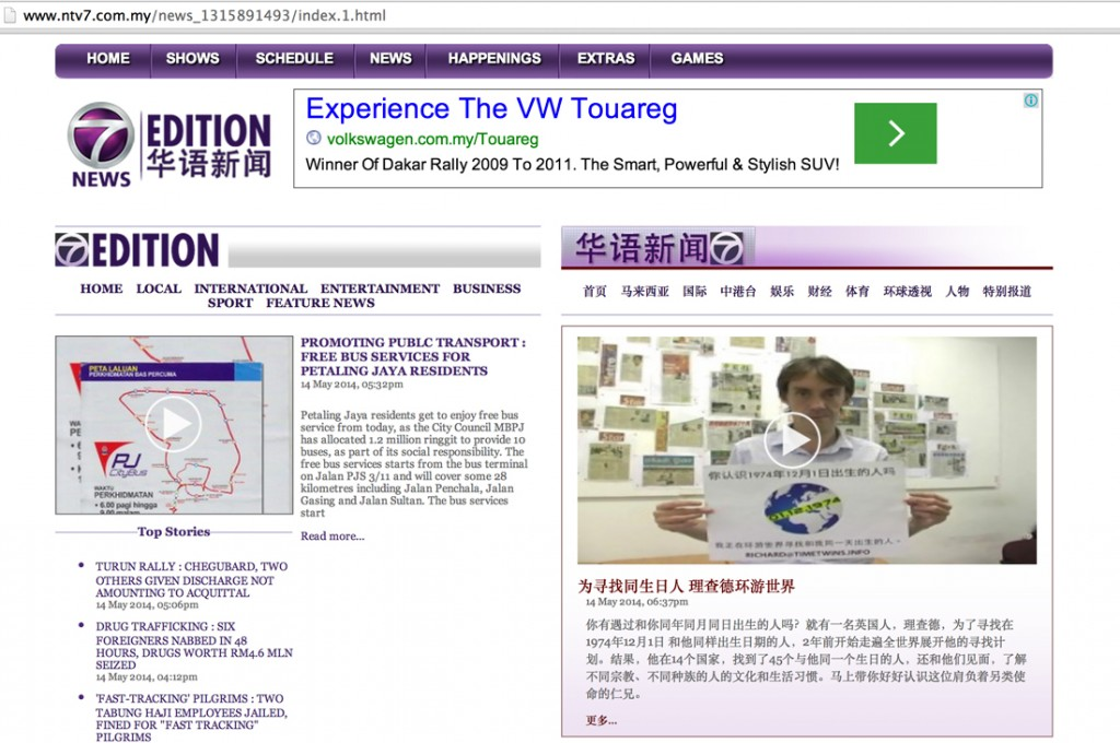 NTV7-frontpage