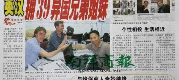 Article in Nanyang Siang Pau Perak Edition